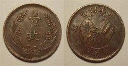 0854 CHINA ¤RARA¤ 1919 10 Cash Catalogo R$ 96!!!!! ¤ LIQUIDANDO ¤