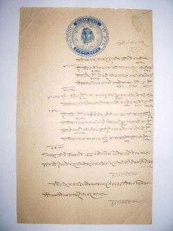 DC0003 Documento fiscal do império britânico India  2 Annas 1912 Estado de Holkar
